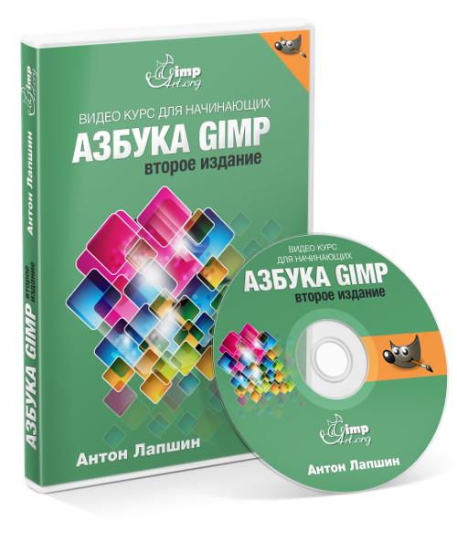 Видеокурс Азбука Gimp второе издание для начинающих