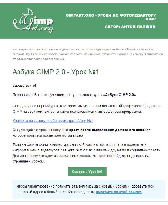 видеокурс для начинающих азбука гимп 2.0